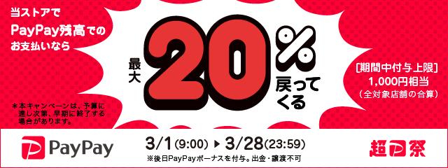 PayPay残高でのお支払いなら最大20%戻ってくる