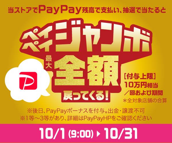 PayPayのキャンペーン「PayPayジャンボ」