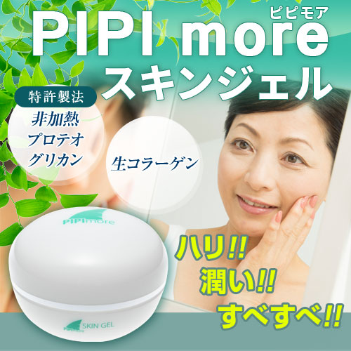 PIPI more(ピピモア) 新発売記念特別価格!