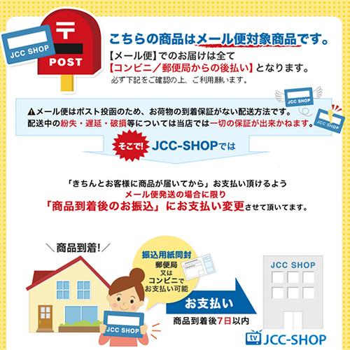 1注文で2個まで 【メール便送料...