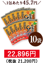 特選北海道まるだし 10袋
