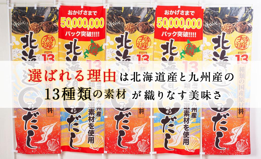 選ばれる理由は北海道産と九州産の13種類の素材が織りなす美味さ