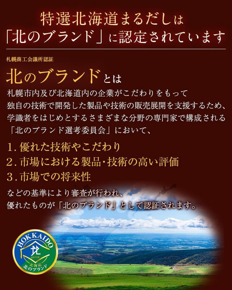 特選北海道まるだしは「北のブランド」に認定されています