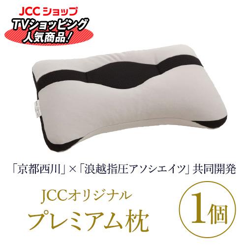 頚椎・首・頭をやさしく支える健康枕