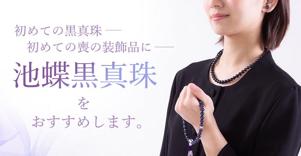 初めての黒真珠初めての喪の装飾品に池蝶黒真珠5点セットをおすすめします。