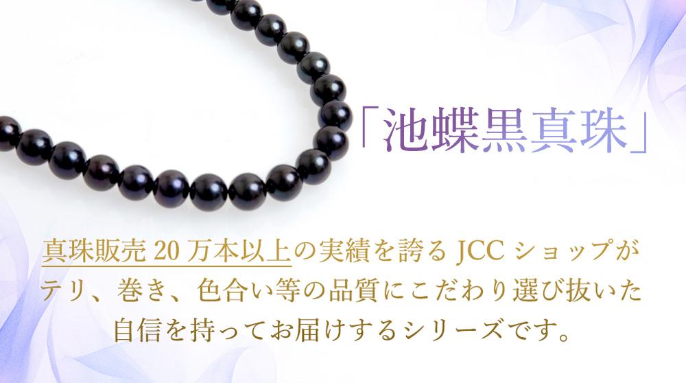 真珠販売20万本以上の実績を誇るJCCショップがテリ、巻き、色合い等の品質にこだわり選び抜いた自信を持ってお届けするシリーズです。