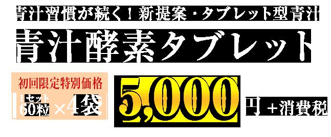 初回限定 4袋で5,000円(税抜き)