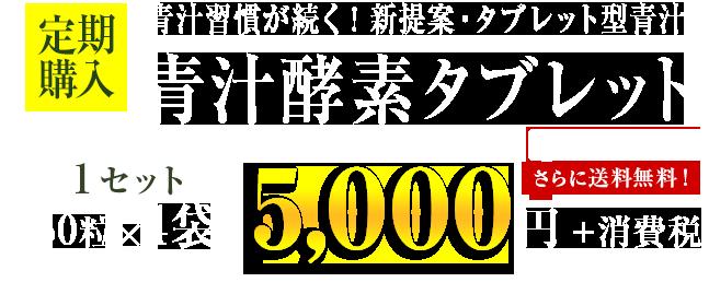 定期 4袋で5,000円(税抜き)
