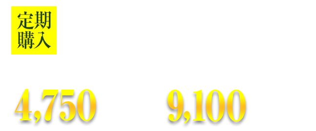 1袋2,500円(税抜き)