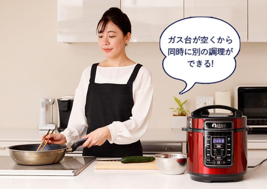 ガス台が空くから同時に別の調理ができる!