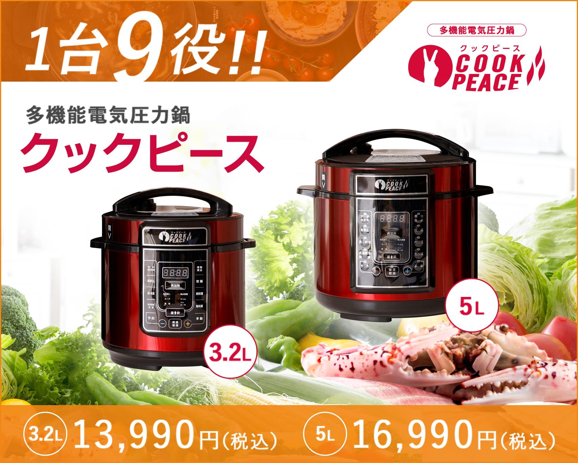 多機能電気圧力鍋クックピース