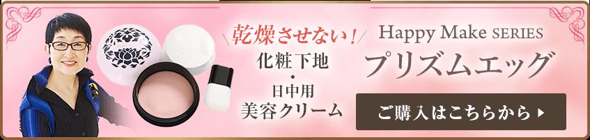 乾燥させない!化粧下地・日中用美容クリーム プリズムエッグ ご購入はこちらから