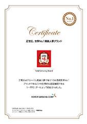 正官庄 世界No.1の高麗人参ブランド