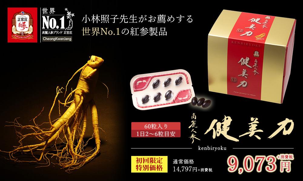 小林照子先生がお薦めする世界No.1の紅参製品 高麗人参 健美力 送料込 13,470円