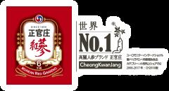 世界No.1高麗人参ブランド 正官庄