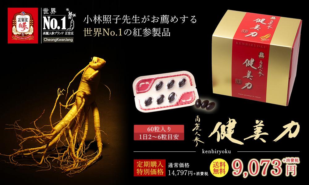 小林照子先生がお薦めする世界No.1の紅参製品 高麗人参 健美力 送料無料 12,830円