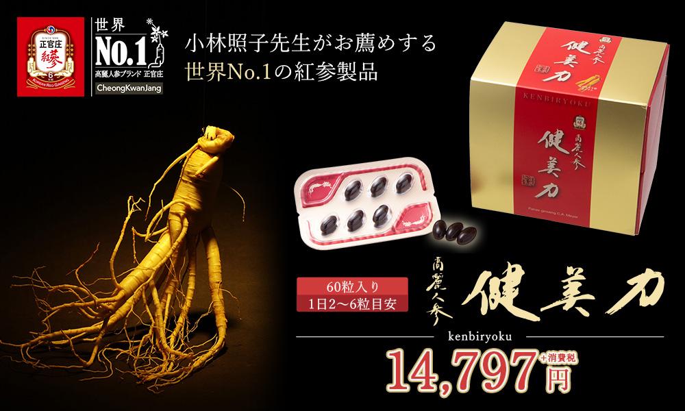 小林照子先生がお薦めする世界No.1の紅参製品 高麗人参 健美力 送料込 16,620円