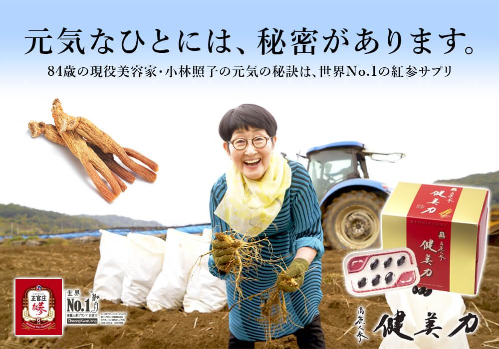 元気なひとには、秘密があります。84歳の現役美容家・小林照子の元気の秘訣は、世界No.1の紅参サプリ 高麗人参 健美力