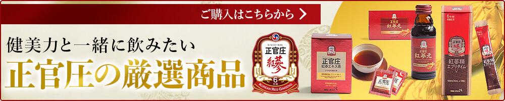 正官庄 紅参精エブリタイムV & 紅参ドリンク & 紅参エキス茶