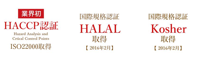 業界初HACCP認証 HALAL Kosher