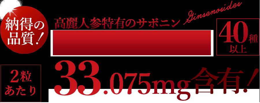 高麗人参特有のサポニン ジンセノサイド 40種以上 2粒あたり33.075mg含有‼