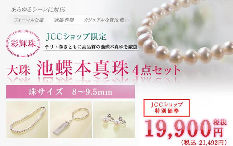 大珠 8~9.5mm [彩輝珠]池蝶本真珠4点セット