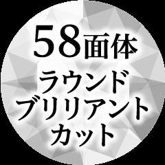 58面体ラウンドブリリアントカット