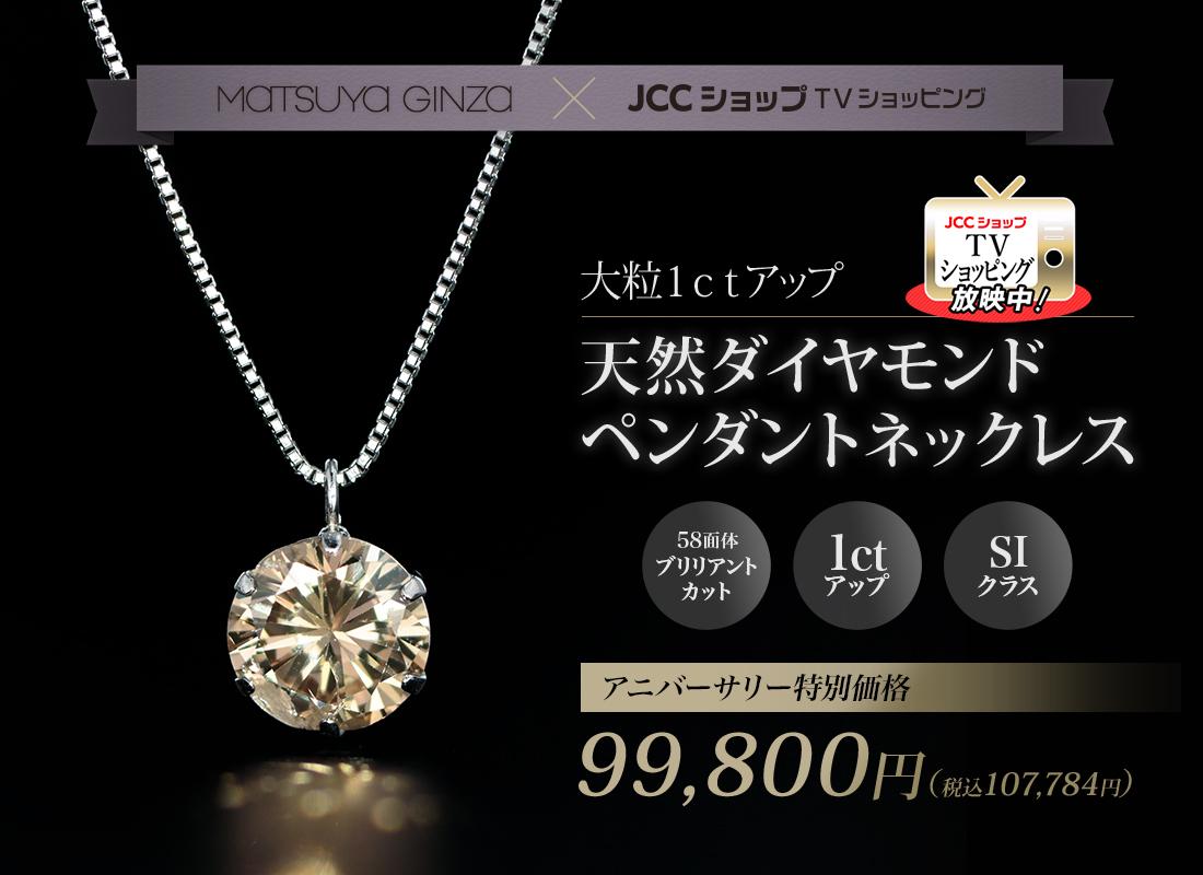 【松屋銀座特選】ダイヤモンドペンダントネックレス1ct Sl