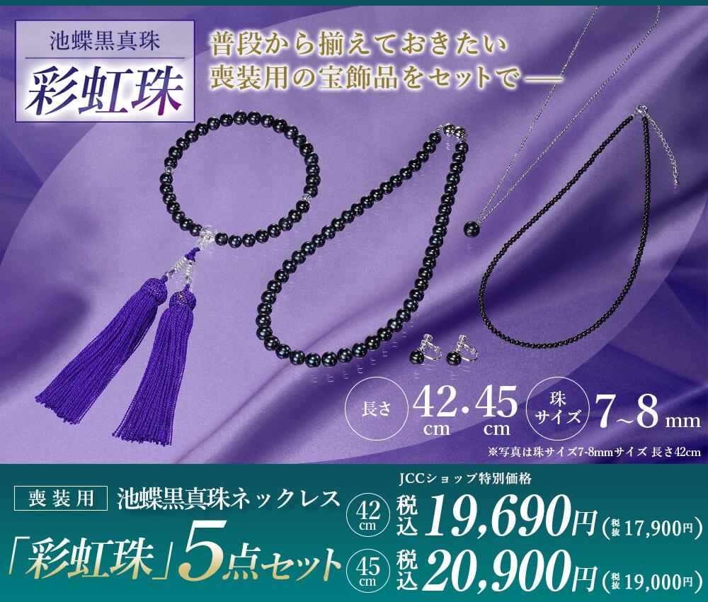 普段から揃えておきたい喪装用の宝飾品をセットで。池蝶黒真珠「彩花珠」5点セット