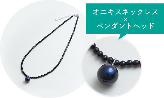 オニキスネックレス × ペンダントヘッド