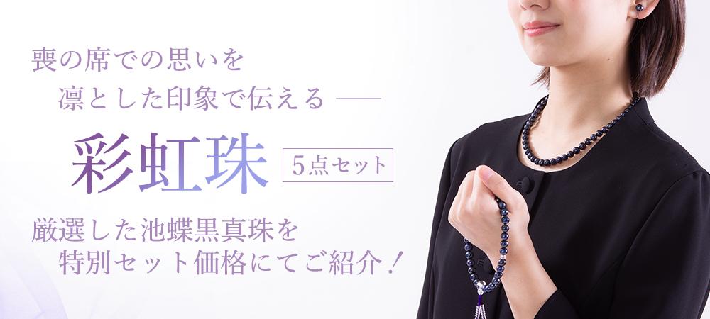 喪の席での思いを凛とした印象で伝える「彩花珠」5点セット|厳選した池蝶黒真珠を特別セット価格にてご紹介‼