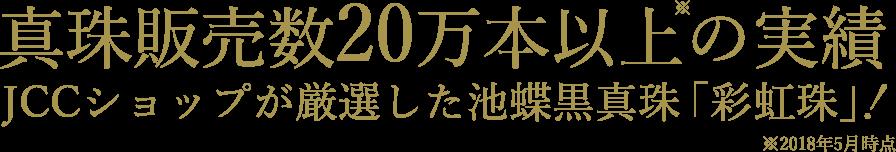 真珠販売数20万本以上の実績JCCショップが厳選した池蝶黒真珠「彩虹珠」‼※2018年5⽉時点