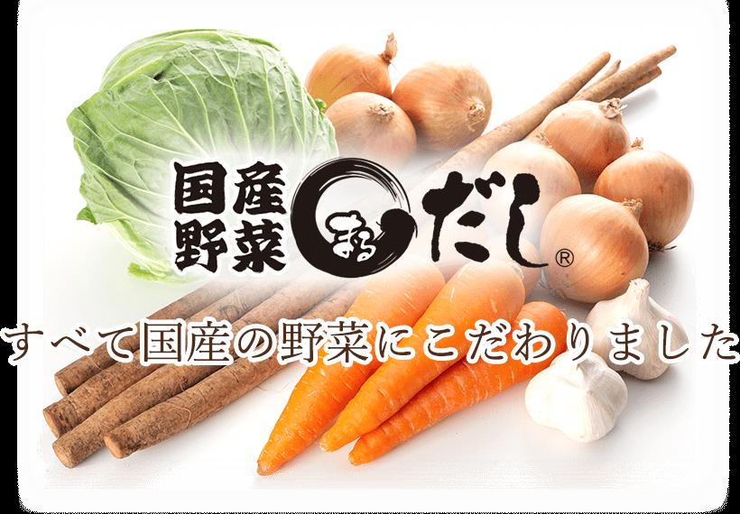 野菜まるだし