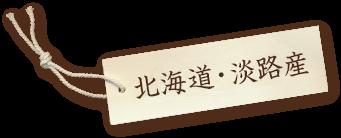 北海道・淡路産