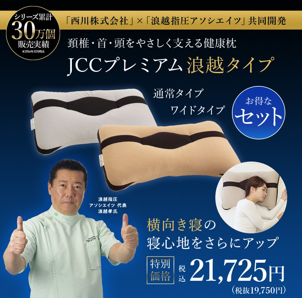 JCCプレミアムタイプ 頚椎・首・頭をやさしく支える健康枕