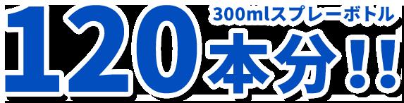 300mlスプレーボトル120本分!!