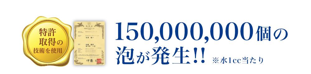 水1cc当たり1.5億個の泡が発生 特許取得の技術を使用