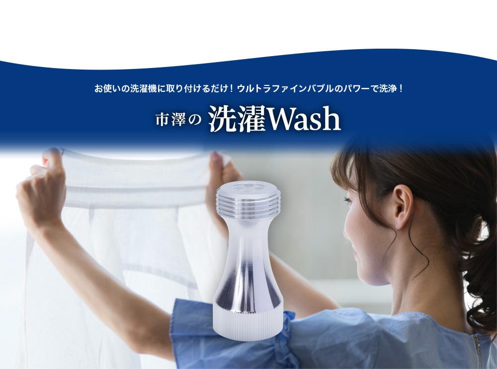 洗濯機に取り付けるだけ。マイクロファインバブルのパワーで洗浄! 市澤の洗濯Wash