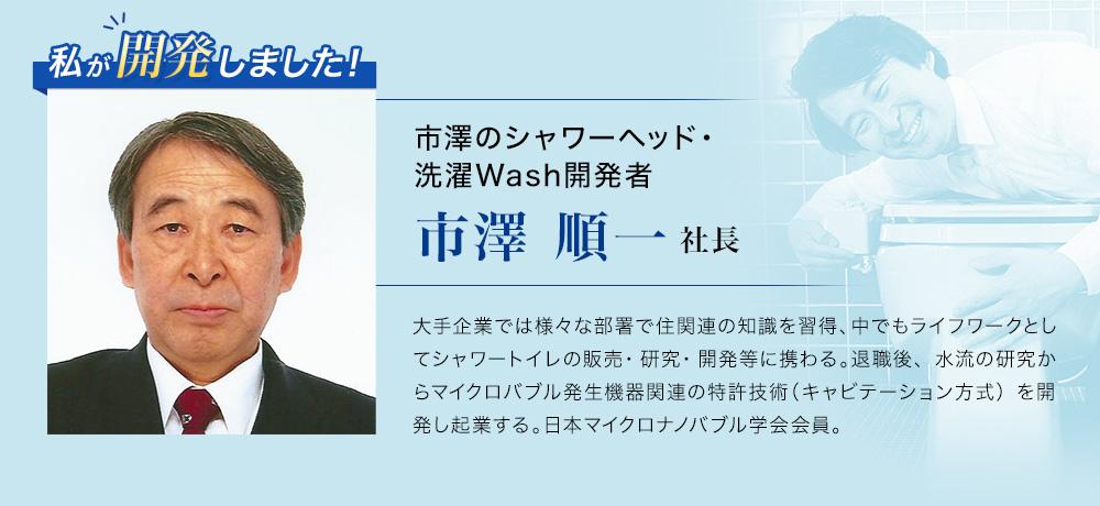 市澤のシャワーヘッド・洗濯Wash開発者、市澤順一社長プロフィール