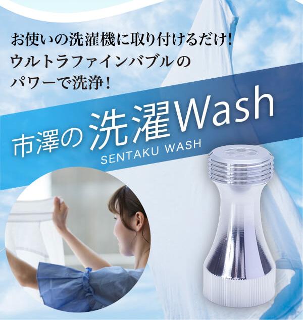 洗濯機に取り付けるだけ。マイクロファインバブルのパワーで洗浄。市澤の洗濯Wash