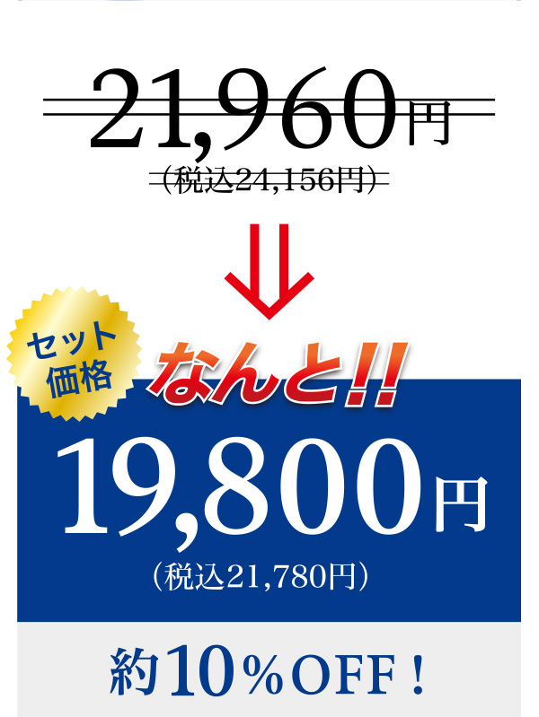 なんと!! 21,960円(税込24,156) → セット価格19,800円(税込21,780円) 約10%OFF!
