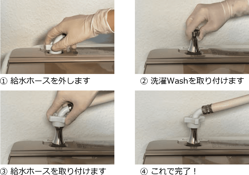 洗濯Wash 特徴04 取り付けが簡単