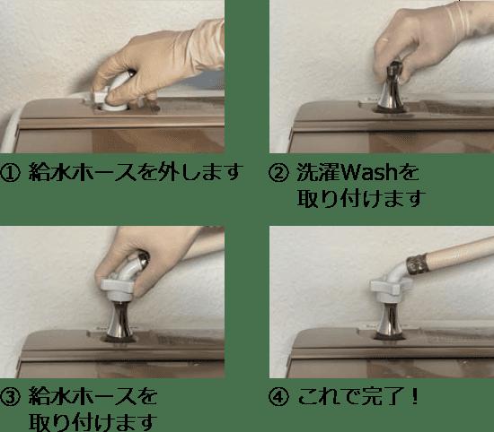洗濯Wash 特徴03 洗濯槽の汚れも除去