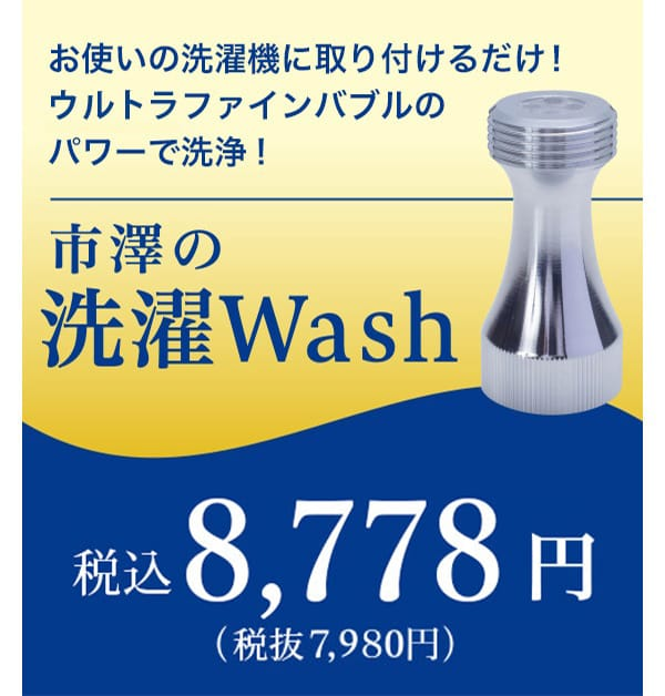 洗濯機に取り付けるだけ。マイクロファインバブルのパワーで洗浄!市澤の洗濯Wash 7,980円(税込8,778円)