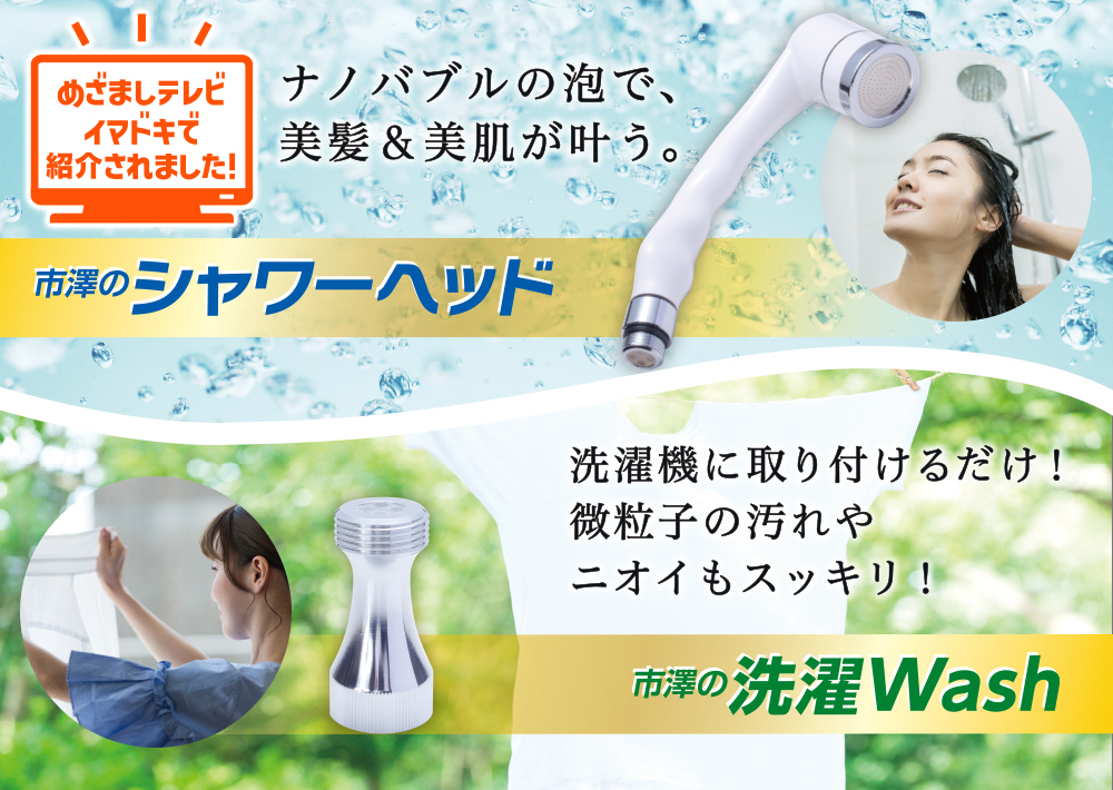 洗濯機に取り付けるだけ。マイクロファインバブルのパワーで洗浄。市澤の洗濯Wash 洗濯機に取り付けるだけ。マイクロファインバブルのパワーで洗浄。市澤の洗濯Wash