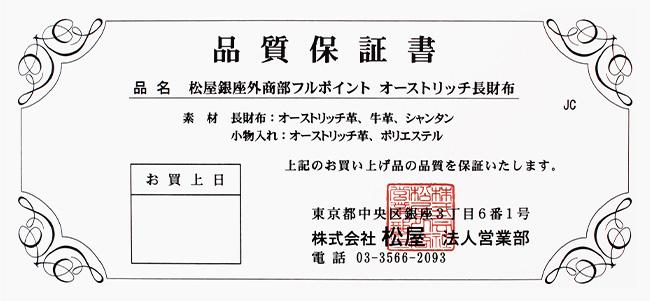 松屋銀座保証書
