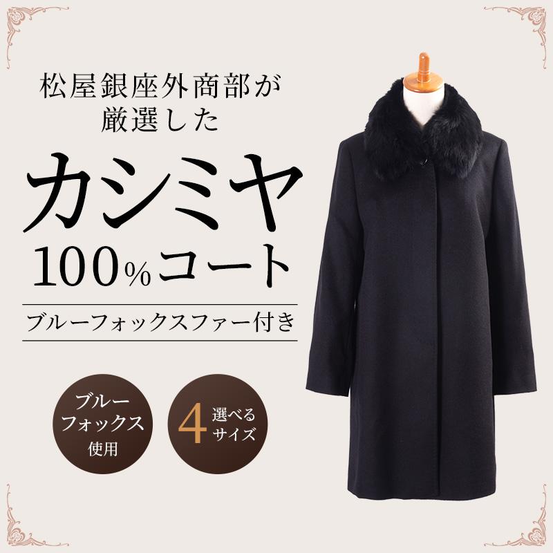 松屋銀座外商部特選 カシミヤ100%コート(フォックス付)