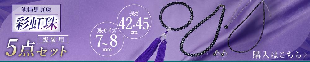 喪装用 池蝶黒真珠ネックレス「彩虹珠」5点セット 7.0~8.0mmタイプ