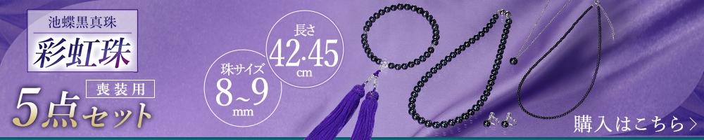 喪装用 池蝶黒真珠ネックレス「彩虹珠」5点セット 8.0~9.0mmタイプ