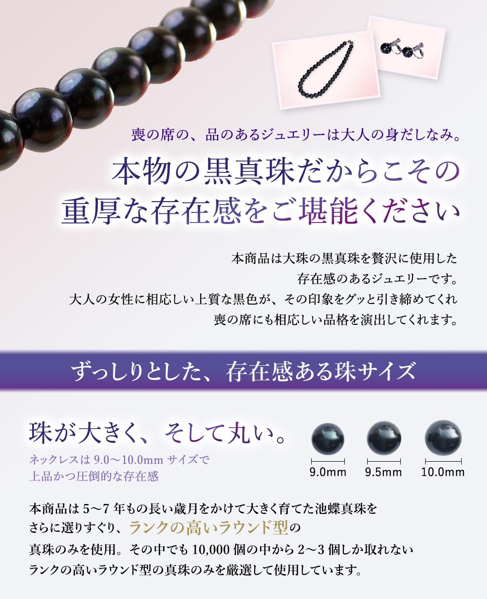 珠が大きく、そして丸い。ランクの高いラウンド型の真珠のみを使用しています